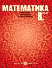 Математика за 8. клас - книга за учителя