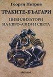 Траките-българи цивилизатори на Евро-Азия и Света - Георги Петров - книга