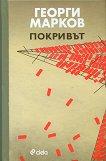 Покривът - Георги Марков - книга