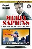 Media Sapiens 1: Битката за третия мандат -