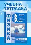 Учебна тетрадка по физика и астрономия за 8. клас - Евгения Бенова, Здравка Димова, Никола Велчев -