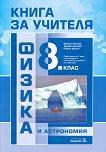 Книга за учителя по физика и астрономия за 8. клас - Евгения Бенова, Здравка Димова, Никола Велчев - помагало