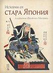 Истории от стара Япония - А. Б. Фрийман-Митфорд - лорд Ридсдейл -