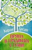 Врява в градината с гуави - Киран Десаи -