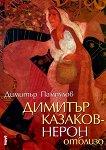 Димитър Казаков - Нерон отблизо - Димитър Пампулов -