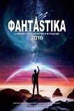 ФантAstika 2016. Алманах за фантастика и бъдеще -