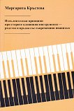 Изпълнителски принципи при старите клавишни инструменти - родство и връзка със съвременния пианизъм - Маргарита Кръстева -