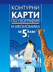 Контурни карти по география и икономика за 5. клас - Цветелина Пейкова -