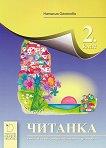 Читанка за 2. клас - Наталия Огнянова - учебник