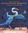 Фантастични животни и къде да ги намерим - илюстровано издание от Нют Скамандър - книга