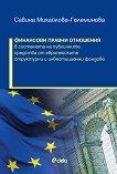 Финансови правни отношения в системата на публичните средства от европейските структурни и инвестиционни фондове - Савина Михайлова-Големинова -