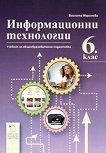 Информационни технологии за 6. клас - Виолета Маринова -
