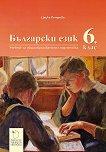 Български език за 6. клас - Цецка Петрова - помагало