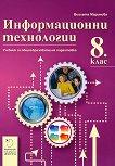 Информационни технологии за 8. клас - Виолета Маринова -