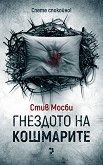 Гнездото на кошмарите - Стив Мосби -