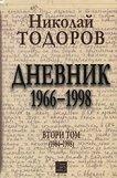Дневник 1966-1998 - том 2 (1984-1998) - акад. Николай Тодоров -