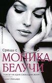 Срещи с Моника Белучи - книга