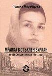 Мравка в стъклен буркан. Чеченски дневници 1994 - 2004 - Полина Жеребцова - книга