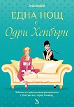 Либи Ломакс - книга 1: Една нощ с Одри Хепбърн - Луси Холидей -
