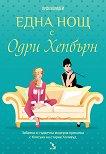 Либи Ломакс - книга 1: Една нощ с Одри Хепбърн -