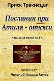 Посланик при Атила - откъси - книга