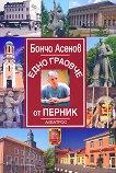 Бончо Асенов : Едно граовче от Перник - книга