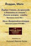 """Гетика """"За произхода и деянията на гетите"""". Римска история - извадки. Византийска история - Йордан, Малх - книга"""