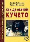Как да обучим кучето - Стефан Бойковски, Галина Стефанова - книга