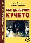 Как да обучим кучето - Стефан Бойковски, Галина Стефанова -