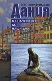 Дания: От наченките до наши дни - Йорг-Петер Финдайзен -