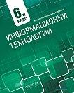 Информационни технологии за 6. клас + CD -