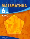 Математика за 6. клас - Здравка Паскалева, Мая Алашка, Райна Алашка -
