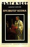Дълг и чест: Презвитер Козма - Димитър Ангелов -