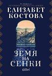Земя на сенки - Елизабет Костова - книга