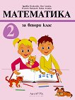 Математика за 2. клас - комплект - Здравка Паскалева, Мая Алашка, Пламен Паскалев, Райна Алашка -