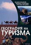 География на туризма - Росица Владева, Милена Стоянова, Велико Великов -