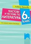 Текстове и тестове по литература за 6. клас - Албена Хранова - учебник