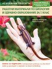 Работни материали по биология и здравно образование за 7. клас - Ценка Часовникарова, Ренета Петкова -
