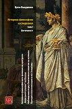 Историко-философски изследвания - том 1: Античност - Цочо Бояджиев - книга