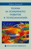 Теории за психичното развитие в психоанализата - Никола Атанасов -