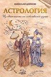 Из свитъците на човешката душа - Николай Дойнов -