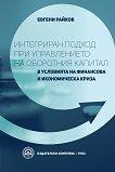 Интегриран подход при управлението на оборотния капитал - Евгени Райков -