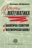 Лекции по математика: Аналитична геометрия. Математически анализ - Костадин Шейретски -