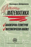 Лекции по математика: Аналитична геометрия. Математически анализ -