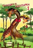 Разходка в зоопарка - 1 част - книга