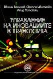 Управление на иновациите в транспорта - Евгени Василев, Светла Цветкова, Илия Гътовски -