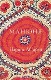 Манюня - книга 1 - Нарине Абгарян - книга
