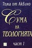 Сума на теологията - част 1 - Тома от Аквино -