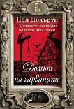 Скръбните мистерии на брат Ателстан - книга 6: Домът на гарваните - Пол Дохърти -