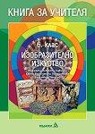 Книга за учителя по изобразително изкуство за 6. клас -